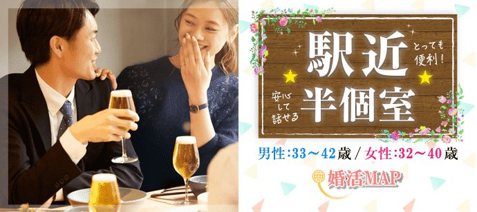 【愛知県名駅の婚活パーティー・お見合いパーティー】エス・ケー・ジャパン(株)主催 2021年5月5日