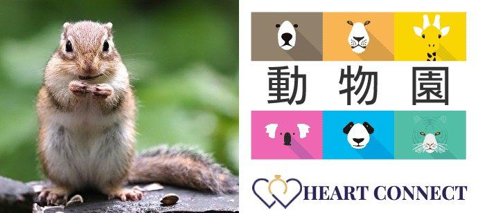 【東京都吉祥寺の体験コン・アクティビティー】Heart Connect主催 2021年4月24日