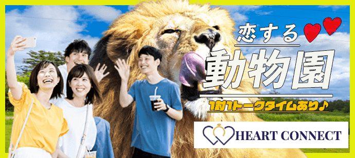【東京都吉祥寺の体験コン・アクティビティー】Heart Connect主催 2021年4月29日