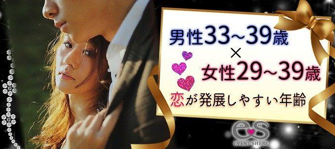 【富山県富山市の婚活パーティー・お見合いパーティー】イベントシェア株式会社主催 2021年4月24日