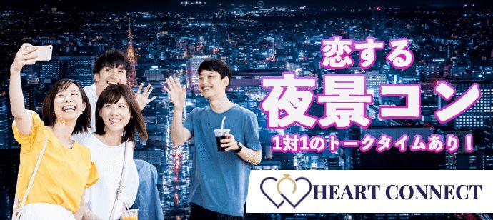 【東京都恵比寿の体験コン・アクティビティー】Heart Connect主催 2021年4月23日