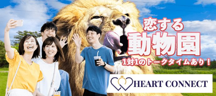 【愛知県名古屋市内その他の体験コン・アクティビティー】Heart Connect主催 2021年4月18日
