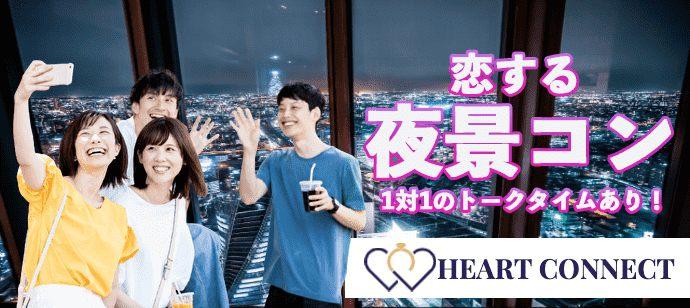 【愛知県名駅の体験コン・アクティビティー】Heart Connect主催 2021年4月29日