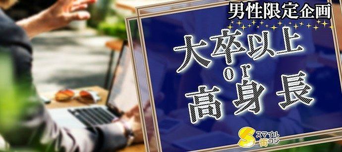 【福井県福井市の恋活パーティー】イベントシェア株式会社主催 2021年4月28日