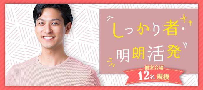 【静岡県浜松市の婚活パーティー・お見合いパーティー】シャンクレール主催 2021年4月14日