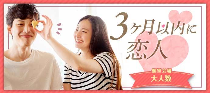 【北海道札幌駅の婚活パーティー・お見合いパーティー】シャンクレール主催 2021年4月23日