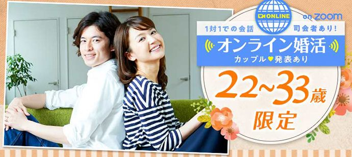 【石川県石川県その他の婚活パーティー・お見合いパーティー】シャンクレール主催 2021年4月25日