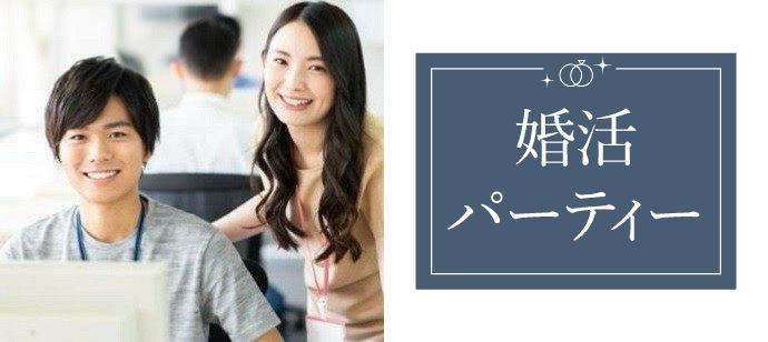 【愛知県名駅の婚活パーティー・お見合いパーティー】プリヴェール株式会社主催 2021年4月15日