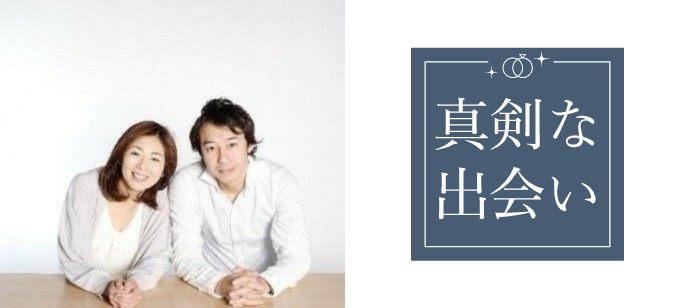 【愛知県刈谷市の婚活パーティー・お見合いパーティー】プリヴェール株式会社主催 2021年4月17日