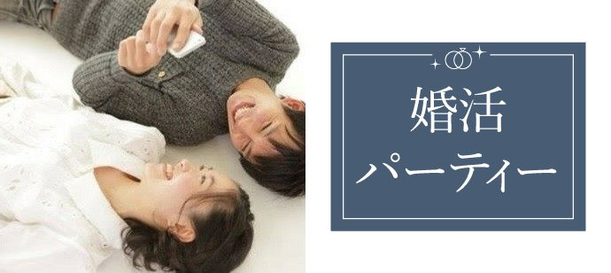 【愛知県名駅の婚活パーティー・お見合いパーティー】プリヴェール株式会社主催 2021年4月17日