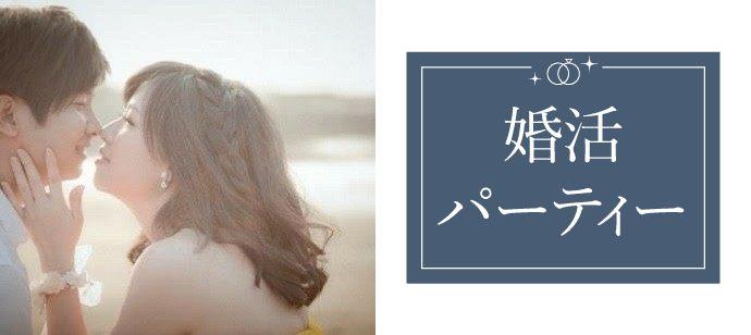 【愛知県名駅の婚活パーティー・お見合いパーティー】プリヴェール株式会社主催 2021年4月18日