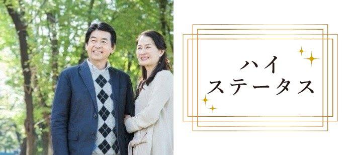 【愛知県名駅の婚活パーティー・お見合いパーティー】プリヴェール株式会社主催 2021年4月24日