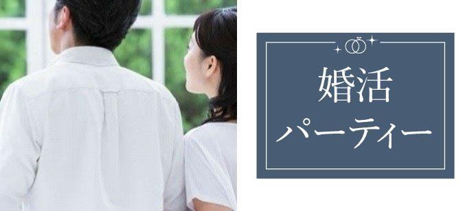 【愛知県岡崎市の婚活パーティー・お見合いパーティー】プリヴェール株式会社主催 2021年4月25日