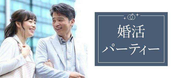 【愛知県名駅の婚活パーティー・お見合いパーティー】プリヴェール株式会社主催 2021年4月25日
