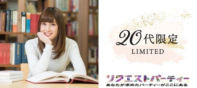 【大阪府心斎橋の恋活パーティー】リクエストパーティー主催 2021年4月18日