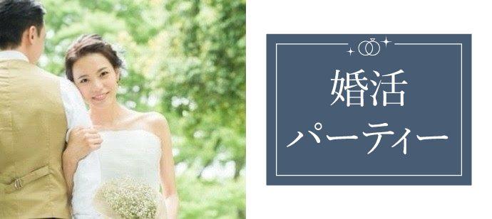 【愛知県刈谷市の婚活パーティー・お見合いパーティー】プリヴェール株式会社主催 2021年4月30日