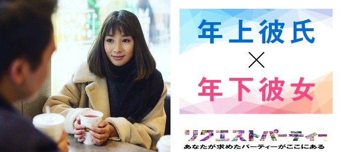 【大阪府梅田の恋活パーティー】リクエストパーティー主催 2021年4月17日