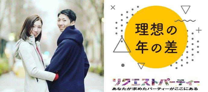 【大阪府心斎橋の恋活パーティー】リクエストパーティー主催 2021年4月25日
