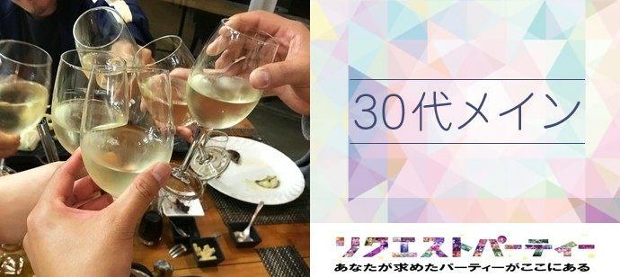 【大阪府心斎橋の恋活パーティー】リクエストパーティー主催 2021年4月11日