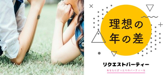【岡山県岡山駅周辺の恋活パーティー】リクエストパーティー主催 2021年4月25日