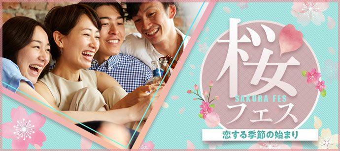 【千葉県千葉市の恋活パーティー】シャンクレール主催 2021年4月17日