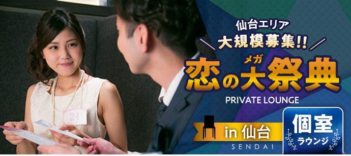 【宮城県仙台市の婚活パーティー・お見合いパーティー】シャンクレール主催 2021年4月24日