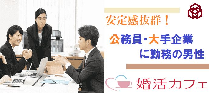 【東京都新宿の婚活パーティー・お見合いパーティー】婚活カフェ主催 2021年4月17日