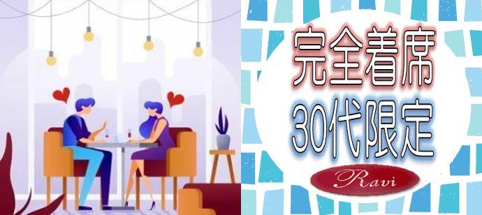 【大阪府堂島の恋活パーティー】株式会社ラヴィ主催 2021年4月9日
