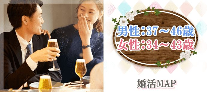 【愛知県豊橋市の婚活パーティー・お見合いパーティー】エス・ケー・ジャパン(株)主催 2021年5月30日