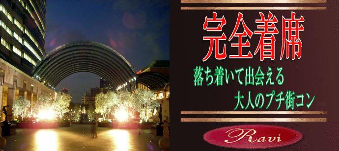 【東京都恵比寿の恋活パーティー】株式会社ラヴィ主催 2021年4月25日