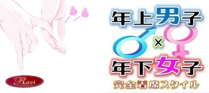 【東京都恵比寿の恋活パーティー】株式会社ラヴィ主催 2021年4月29日