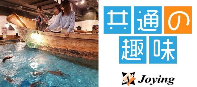 【埼玉県所沢市の体験コン・アクティビティー】ジョイング株式会社主催 2021年5月2日