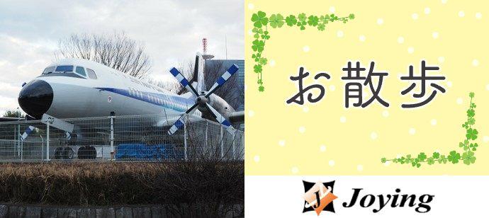 【埼玉県所沢市の体験コン・アクティビティー】ジョイング株式会社主催 2021年5月16日