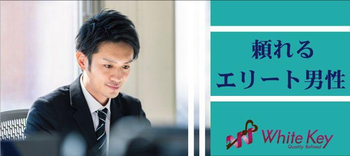 【東京都新宿の婚活パーティー・お見合いパーティー】ホワイトキー主催 2021年4月15日