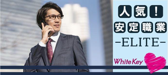 【東京都新宿の婚活パーティー・お見合いパーティー】ホワイトキー主催 2021年4月25日