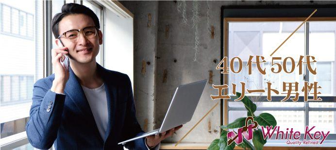 【東京都銀座の婚活パーティー・お見合いパーティー】ホワイトキー主催 2021年4月27日