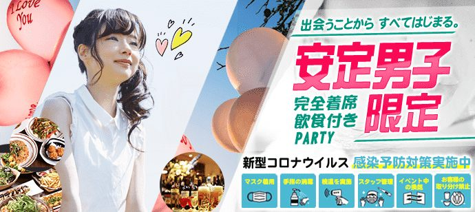 【山形県鶴岡市の恋活パーティー】街コンいいね主催 2021年4月17日