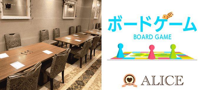 【愛知県名駅の体験コン・アクティビティー】街コンALICE主催 2021年4月24日