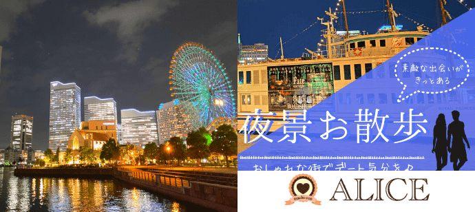 【兵庫県三宮・元町の体験コン・アクティビティー】街コンALICE主催 2021年4月24日