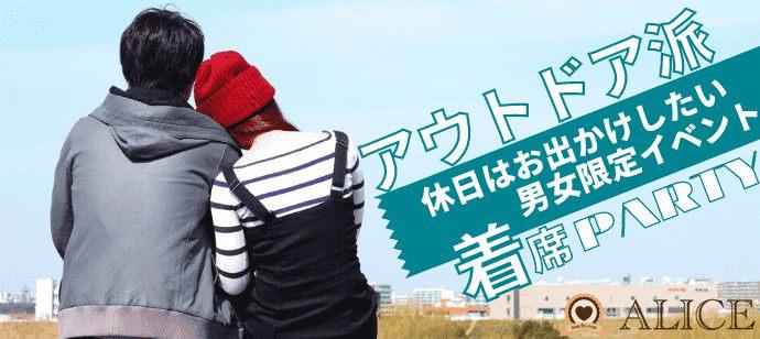 【広島県八丁堀・紙屋町の恋活パーティー】街コンALICE主催 2021年4月18日