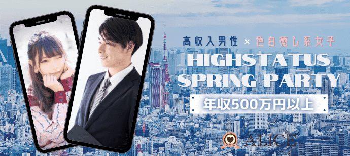 【群馬県高崎市の恋活パーティー】街コンALICE主催 2021年4月17日