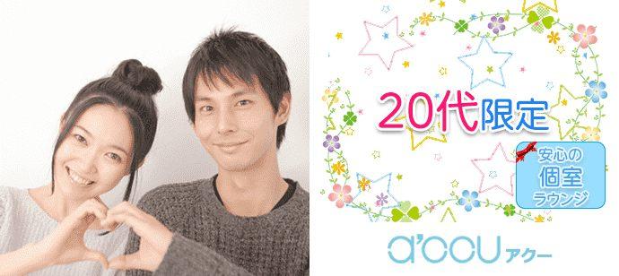 【東京都新宿の婚活パーティー・お見合いパーティー】a'ccu主催 2021年4月21日