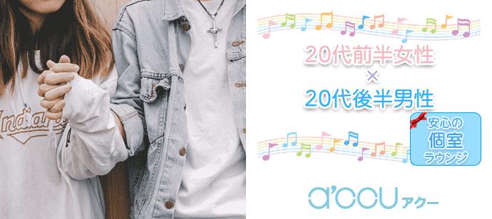 【東京都新宿の婚活パーティー・お見合いパーティー】a'ccu主催 2021年4月24日
