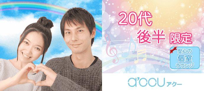 【東京都新宿の婚活パーティー・お見合いパーティー】a'ccu主催 2021年4月25日