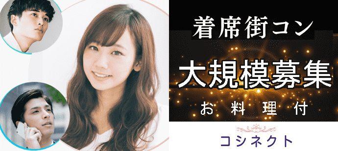 【大阪府梅田の恋活パーティー】コシネクト主催 2021年4月24日