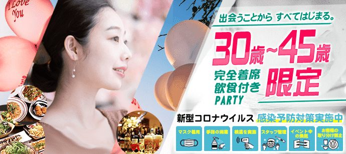 【千葉県船橋市の恋活パーティー】街コンいいね主催 2021年4月18日