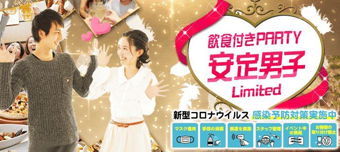 【富山県富山市の恋活パーティー】街コンいいね主催 2021年4月24日