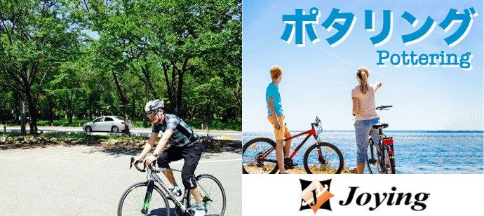 【埼玉県所沢市のその他】ジョイング株式会社主催 2021年8月31日