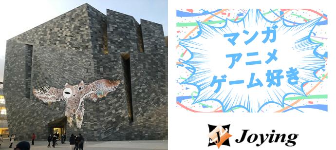 【埼玉県所沢市の体験コン・アクティビティー】ジョイング株式会社主催 2021年7月14日