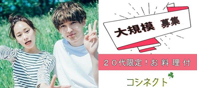 【大阪府梅田の恋活パーティー】コシネクト主催 2021年4月11日
